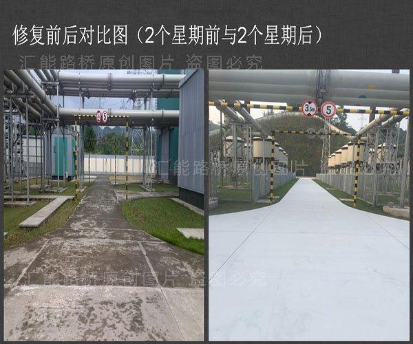 国家电网某换流站混凝土路面修补工程