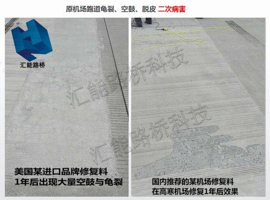 高原机场道面修复案例