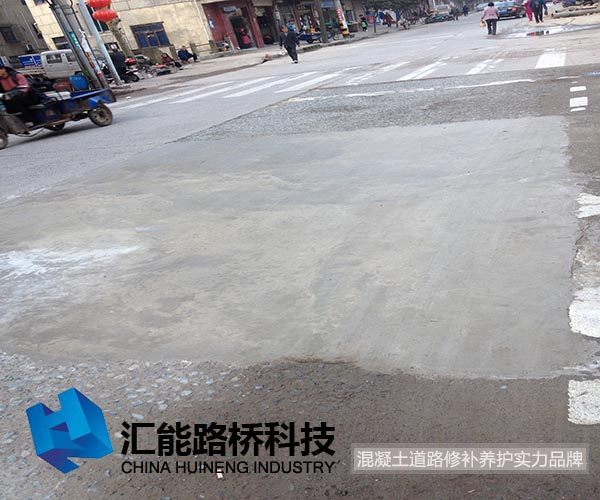 浙江绍兴水泥路面冻融修补