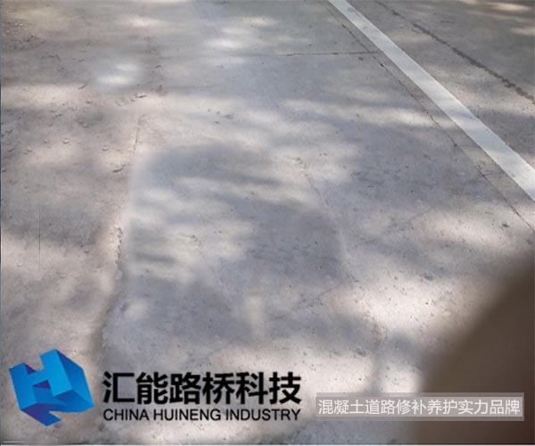 混凝土道路断角修复——海南省白沙市