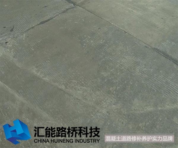 国道路面断角修复案例——湖南