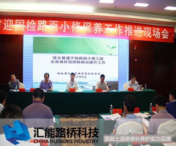 湖南省迎国检路面小修保养汇能路桥SC型修补料成为亮点(组图)