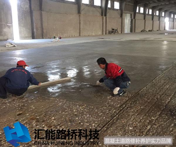 辽宁营口汇丰物流厂区高强地坪修补